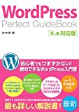 WordPress Perfect GuideBook 4.x対応版