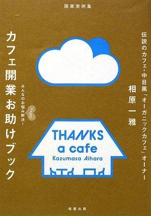 カフェ開業お助けブック―みんなのお悩みHappy解決!