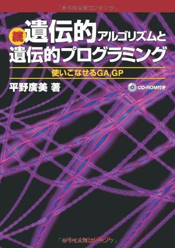 続 遺伝的アルゴリズムと遺伝的プログラミング 使いこなせるGA,GP