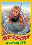 ベイビーズ・デイアウト 赤ちゃんのおでかけ [DVD]