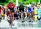 2011全日本選手権ロード [DVD]