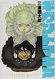 ギガントマキア (ジェッツコミックス)