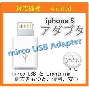 【iPhone5/5s/5c アダプタ】 lightning microUSB 変換アダプタ