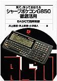 見て、作っておぼえるシャープポケコンG850徹底活用―BASICで簡単制御