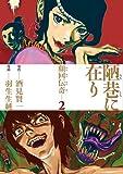 陋巷に在りー顔回伝奇 2 (BUNCH COMICS)