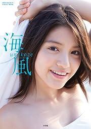 川島海荷写真集 海風-umikaze- (小学館ビジュアルムック)