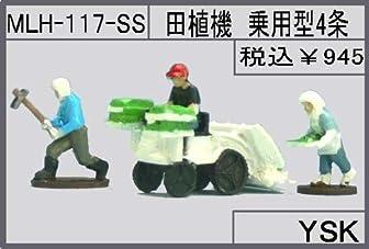 マイクロ・ライフ 1/144&N 田植え機・乗用型4条 HLH-117-SS