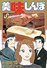 美味しんぼ 第81巻