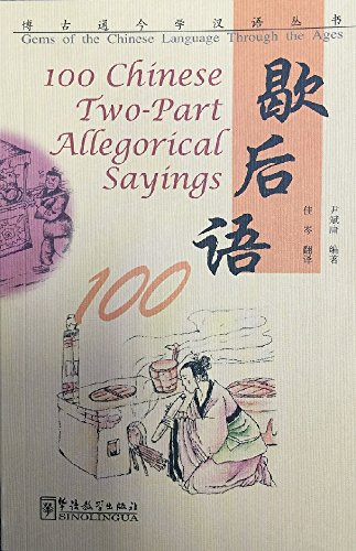 100 Chinese Two-part Allegorical Sayings (Gems of the Chinese Language Through the Ages) (Chinese Edition)