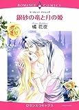 銀砂の竜と月の姫 (エメラルドコミックス ロマンスコミックス)