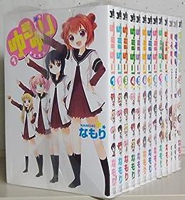 ゆるゆり コミック 1-12巻セット (百合姫コミックス)