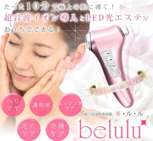 複合美顔器belulu【美ルル】超音波&イオン導入・導出&LED(メタルシルバー)