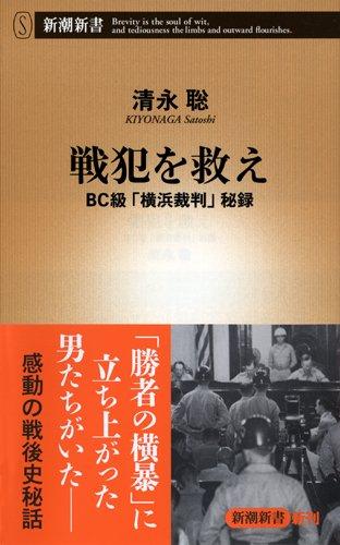 戦犯を救え BC級「横浜裁判」秘録 (新潮新書)