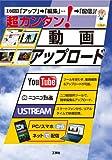 超カンタン!動画アップロード―「アップ」→「編集」→「配信」! (I/O別冊)