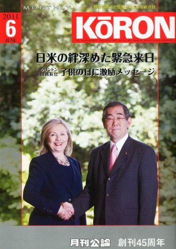 MONTHLY KORON (月刊公論) 2011年 06月号 [雑誌]
