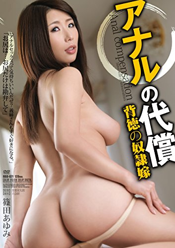 アナルの代償 背徳の奴隷嫁 篠田あゆみ アタッカーズ [DVD]