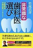 非常識な歯科医選び —「早期発見・早期治療」ってホント?
