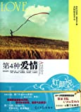 The 4th Kind of Love (Chinese Edition)