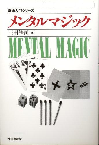メンタルマジック―奇術入門シリーズ