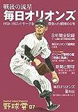戦後の流星 毎日オリオンズ 1950~1957パ・リーグを背負った球団の8年(野球雲7号)