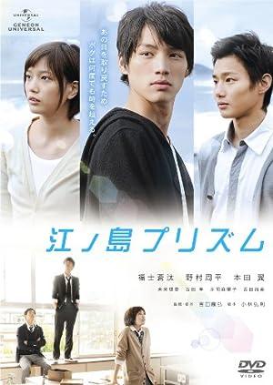 江ノ島プリズム [DVD]