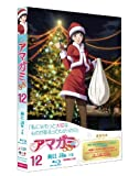アマガミSS 12 絢辻 詞 下巻 (Blu-ray 初回限定生産)