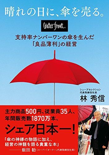 晴れの日に、傘を売る。