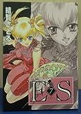 E'S 7 (ガンガンファンタジーコミックス)