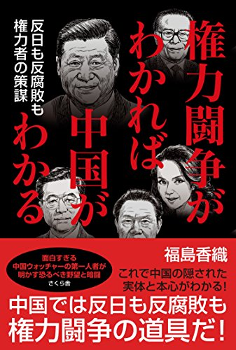 権力闘争がわかれば中国がわかる ―反日も反腐敗も権力者の策謀