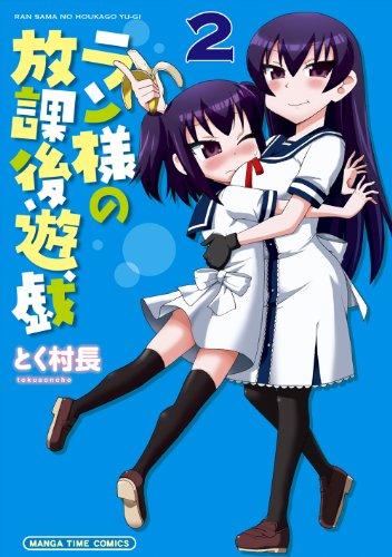 ラン様の放課後遊戯 (2) (まんがタイムコミックス)
