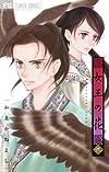 女王の花 9 (フラワーコミックス)