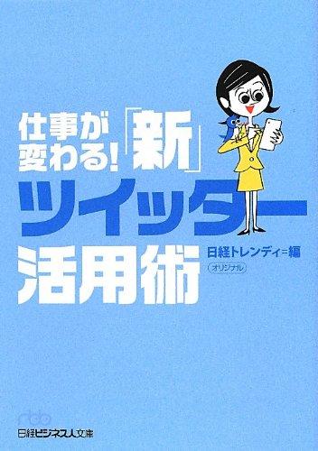 仕事が変わる!  「新」ツイッター活用術 (日経ビジネス人文庫)