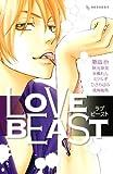 LOVE BEAST (KC デザート)