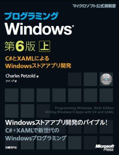 プログラミングWindows 第6版 上 ~C#とXAMLによるWindowsストアアプリ開発 (プログラミングシリーズ)