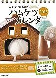 かわいさに悶絶 ハムケツカレンダー2016 ([カレンダー])
