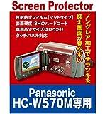 液晶保護フィルム ビデオカメラ Panasonic HC-W570M専用(反射防止フィルム・マット)