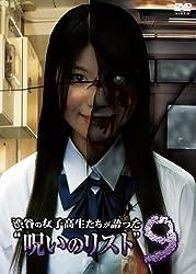 """渋谷の女子高生たちが語った""""呪いのリスト""""9 [DVD]"""