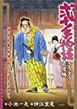弐十手物語 ぎうぎう哀夜編 (キングシリーズ 漫画スーパーワイド)