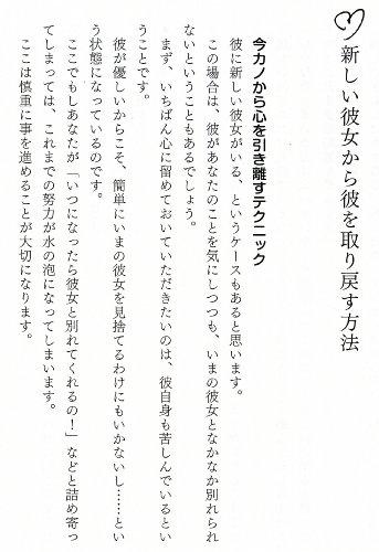 元カレと復縁できる方法 (1万人の実例からわかった) 浅海 草思社