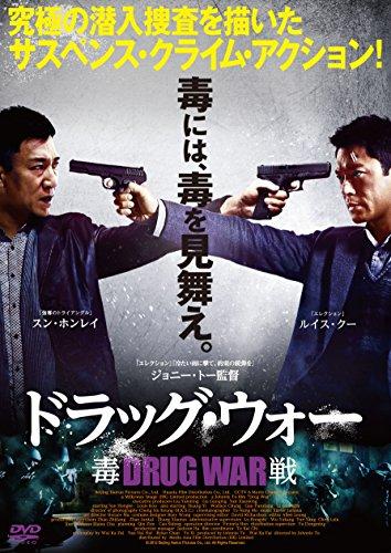 ドラッグ・ウォー / 毒戦 [DVD]