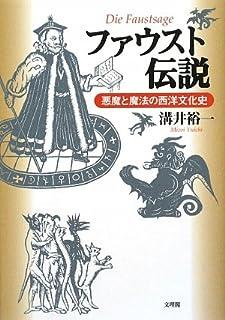 ファウスト伝説―悪魔と魔法の西洋文化史