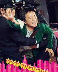 終電バイバイ [DVD]
