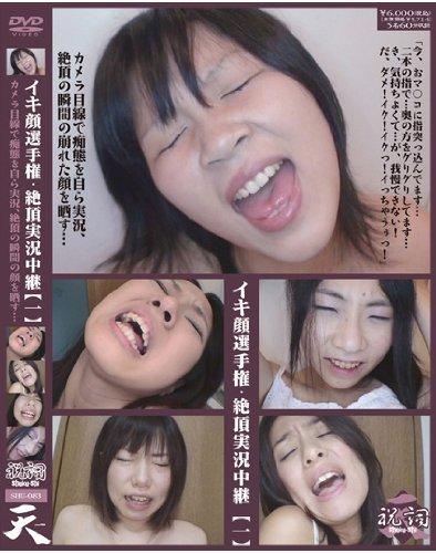 イキ顔選手権・絶頂実況中継【一】 [DVD]