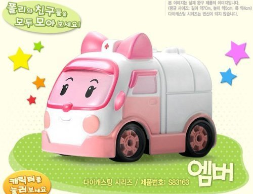 Robocar Poli - Amber (diecasting - not transformers) - 1
