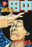 高校アフロ田中 7 (ビッグコミックス)