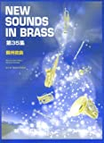 New Sounds in Brass NSB 第35集 蘇州夜曲