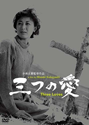 あの頃映画松竹DVDコレクション 三つの愛