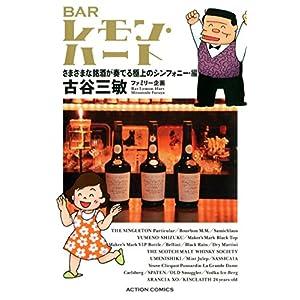 新書判)BARレモン・ハート さまざまな銘酒が奏でる極上のシンフォニー・編 (アクションコミックス)