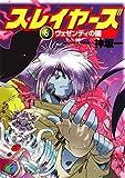 スレイヤーズ6  ヴェゼンディの闇 (富士見ファンタジア文庫)