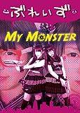 My Monster(初回限定盤)
